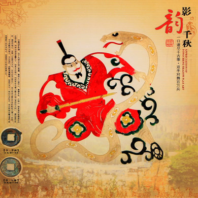 刘邦斩蛇皮影