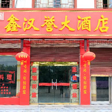 鑫汉誉大酒店