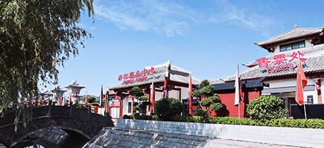 芒砀山旅游区