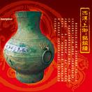 中国唯一刻有法律铭文铜钟——上御钟